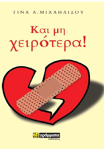 kaimixeirotera